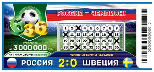 Футбольная лотерея 6 из 36 тираж 44