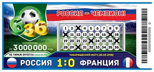 Футбольная лотерея 6 из 36 тираж 45