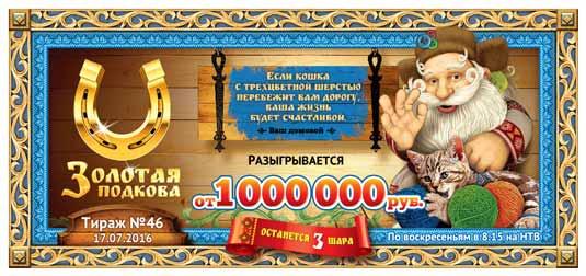лотерея Золотая подкова тираж 46