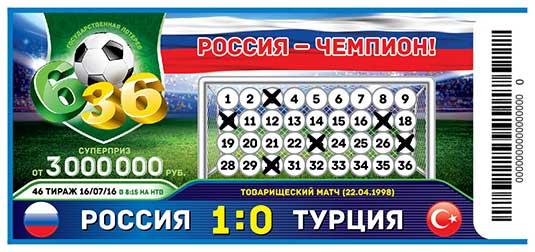 Футбольная лотерея 6 из 36 тираж 46