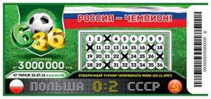 лотерея 6 из 36 тираж 47