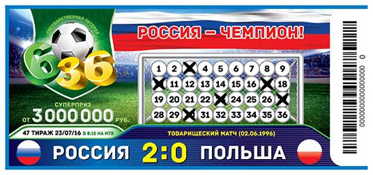 Футбольная лотерея 6 из 36 тираж 47