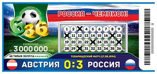 Футбольная лотерея 6 из 36 тираж 48