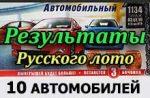результаты лотереи Русское лото тираж 1134