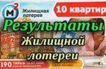 Государственная жилищная лотерея 190