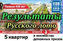 лотерея Русское лото тираж 1138