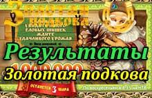 билет лотереи Золотая подкова тираж 41