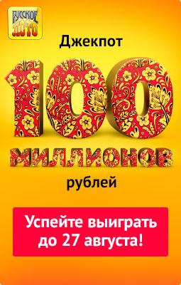 Суперприз русского лото 100 миллионов