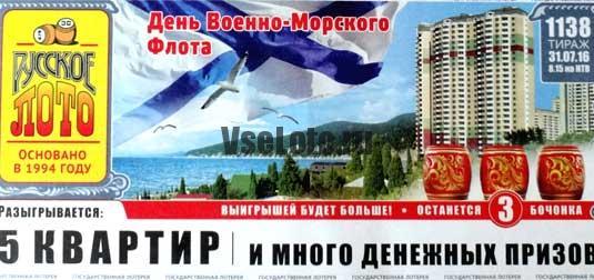 Русское лото тираж 1138