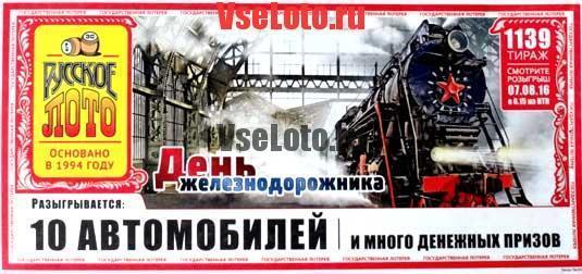 Русское лото тираж 1139