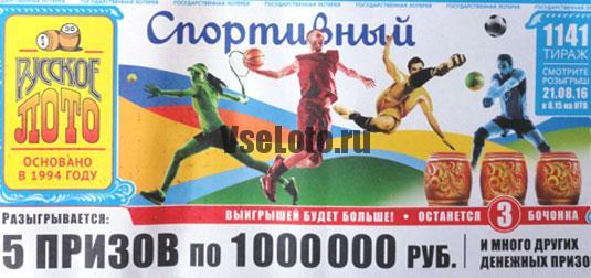 Русское лото тираж 1141