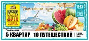 Лотерея русское лото тираж 1142