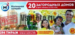 Государственная жилищная лотерея тираж 194