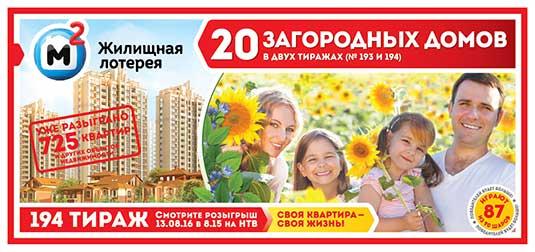 Жилищная лотерея тираж 194