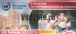 жилищная лотерея тираж 195