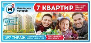 жилищная лотерея 197