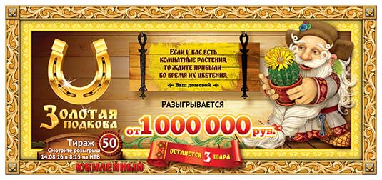 Золотая подкова тираж 50