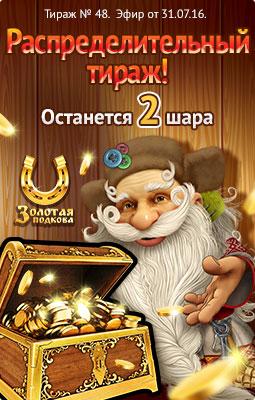 Золотая подкова 48 тираж распределительный