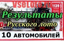лотерея русское лото тираж 1139
