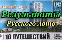 русское лото тираж 1142