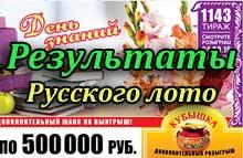 Лотерея русское лото тираж 1143