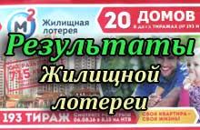 результаты жилищной лотереи тираж 193