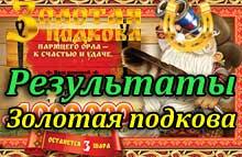 лотерея золотая подкова тираж 49