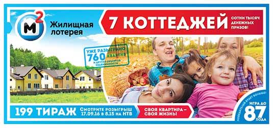 жилищная лотерея 199