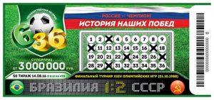 футбольная лотерея 6 из 36 тираж 50