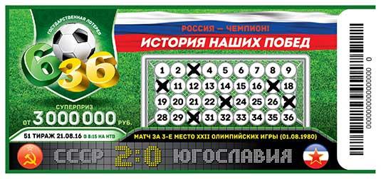 лотерея 6 из 36 тираж 51