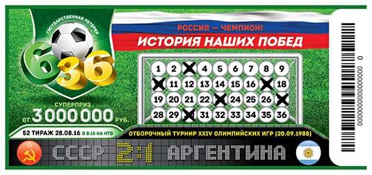Футбольная лотерея 6 из 36 тираж 52