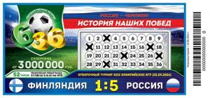 Лотерея 6 из 36 тираж 52