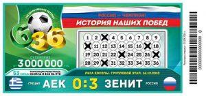 лотерея 6 из 36 тираж 53
