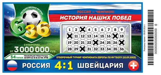 лотерея 6 из 36 тираж 54