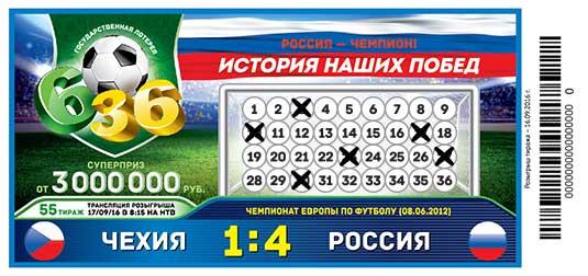 Лотерея 6 из 36 тираж 55