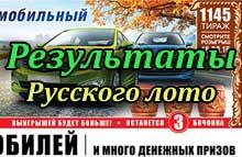 лотерея Русское лото тираж 1145