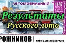 лотерея русское лото тираж 1147