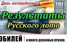 Лотерея русское лото тираж 1151