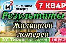 жилищная лотерея тираж 201