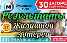 Государственная жилищная лотерея тираж 203