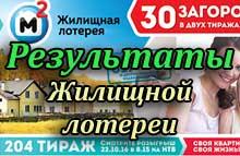 Государственная жилищная лотерея тираж 204