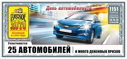Русское лото тираж 1151 - день автомобилиста