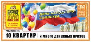 Русское лото тираж 1152