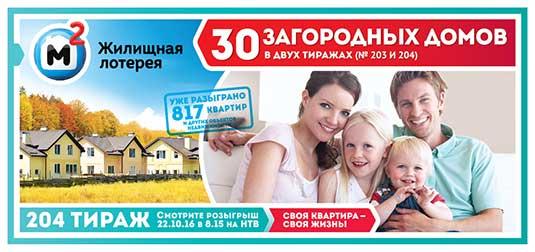 Жилищная лотерея тираж 204
