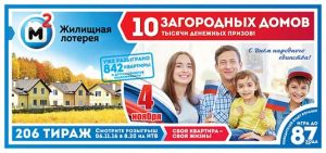 жилищная лотерея тираж 206