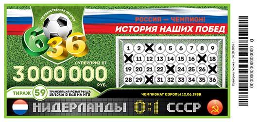 Футбольная лотерея 6 из 36 тираж 59