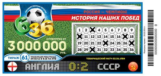 Футбольная лотерея 6 из 36 тираж 61
