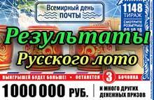 Лотерея русское лото 1148 тираж