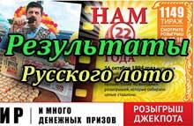 Лотерее Русское лото 22 года - тираж 1149
