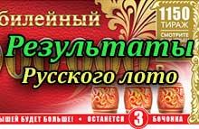1150 тираж русского лото